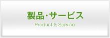 製品・サービス
